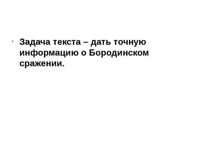 Задача текста – дать точную информацию о Бородинском сражении.