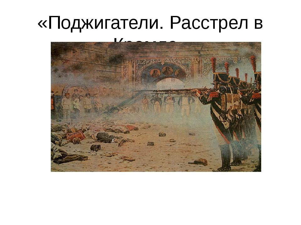 «Поджигатели. Расстрел в Кремле»