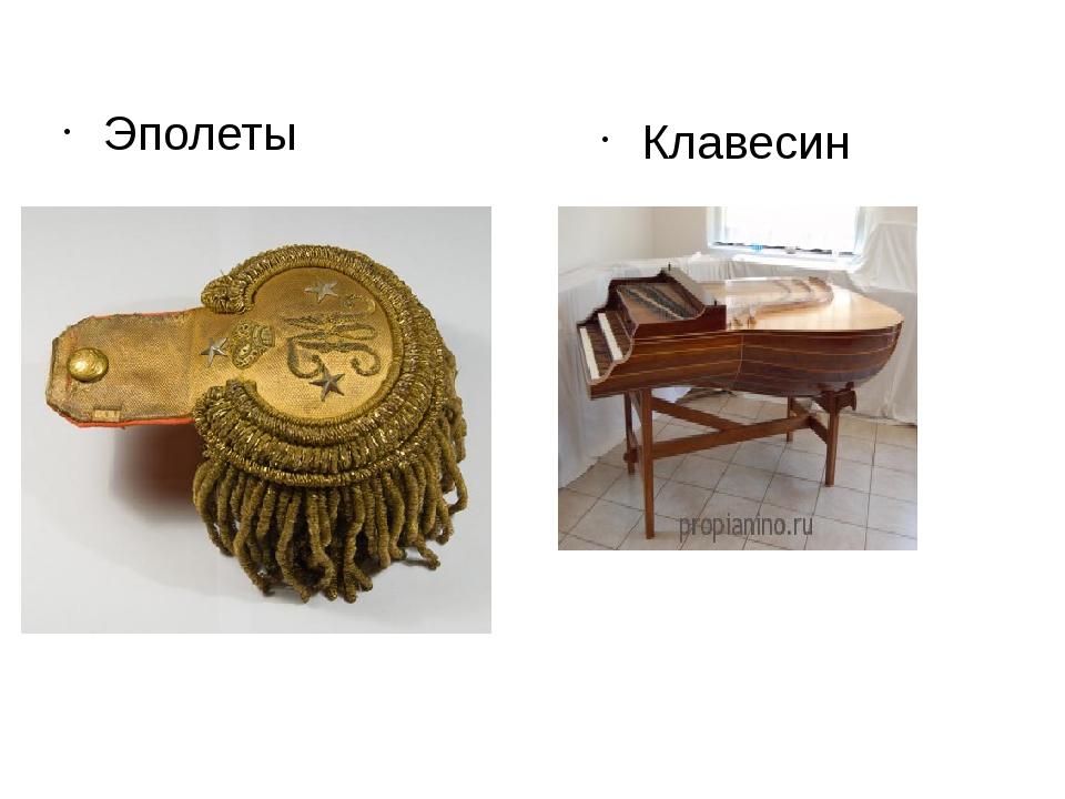 Эполеты Клавесин