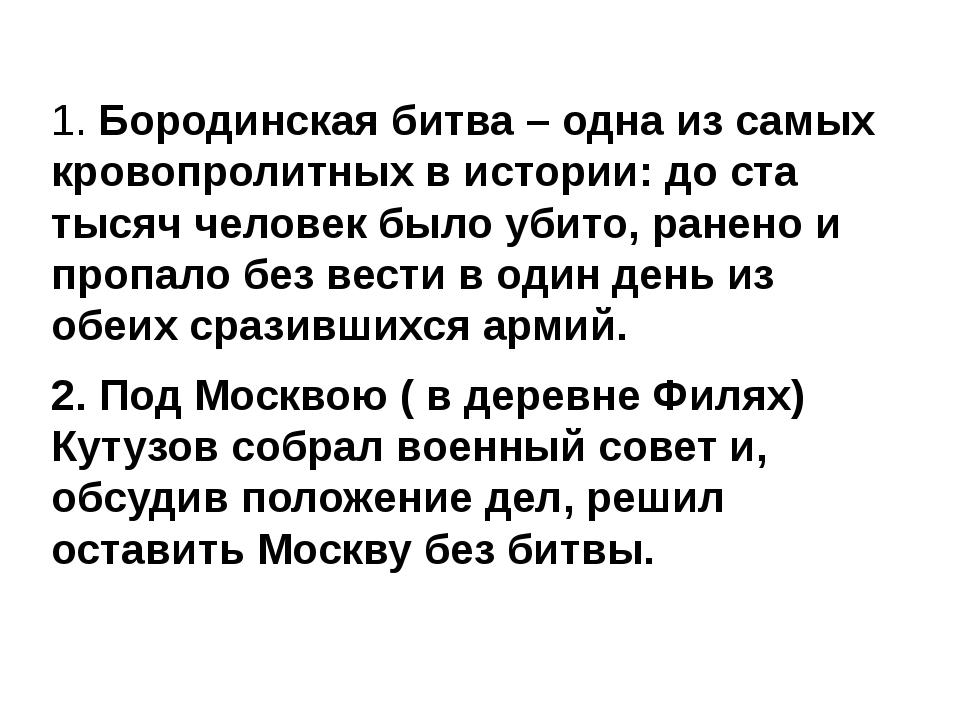 1. Бородинская битва – одна из самых кровопролитных в истории: до ста тысяч ч...