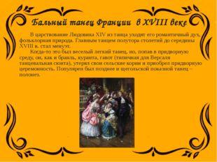 В царствование Людовика XIV из танца уходят его романтичный дух, фольклорная