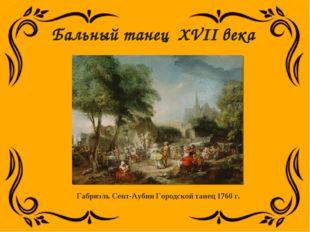 Габриэль Сент-Аубин Городской танец 1760 г. Бальный танец XVII века