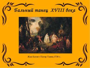 Жан Батист Патер Танец 1730 г. Бальный танец XVIII века