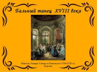 Николя Ланкре Танцы в Равильоле 1730-1735 гг. Берлин Бальный танец XVIII века