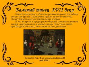 Бальный танец XVII века Этикет придворного общества регламентировал тончайшие