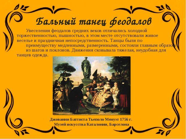 Бальный танец феодалов Увеселения феодалов средних веков отличались холодной...