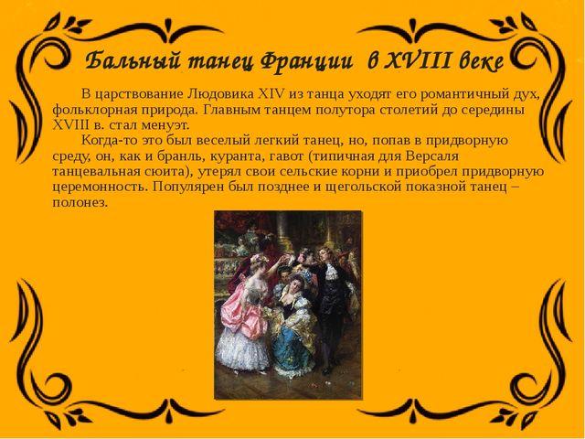 В царствование Людовика XIV из танца уходят его романтичный дух, фольклорная...