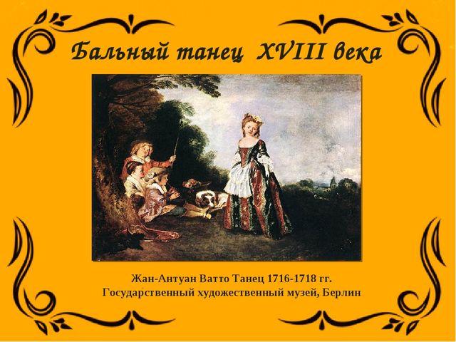 Жан-Антуан Ватто Танец 1716-1718 гг. Государственный художественный музей, Бе...