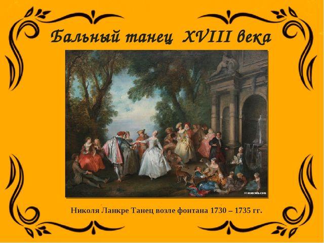 Николя Ланкре Танец возле фонтана 1730 – 1735 гг. Бальный танец XVIII века