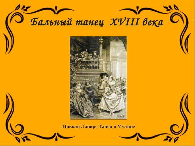 Николя Ланкре Танец в Мулине Бальный танец XVIII века