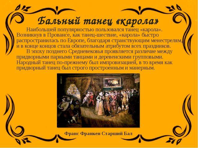 Бальный танец «карола» Наибольшей популярностью пользовался танец «карола». В...