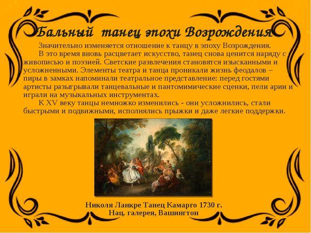 Бальный танец эпохи Возрождения Значительно изменяется отношение к танцу в эп...