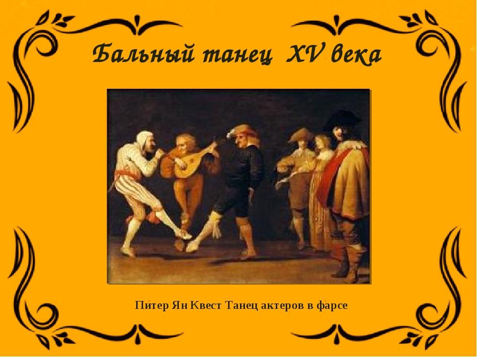 Питер Ян Квест Танец актеров в фарсе Бальный танец XV века