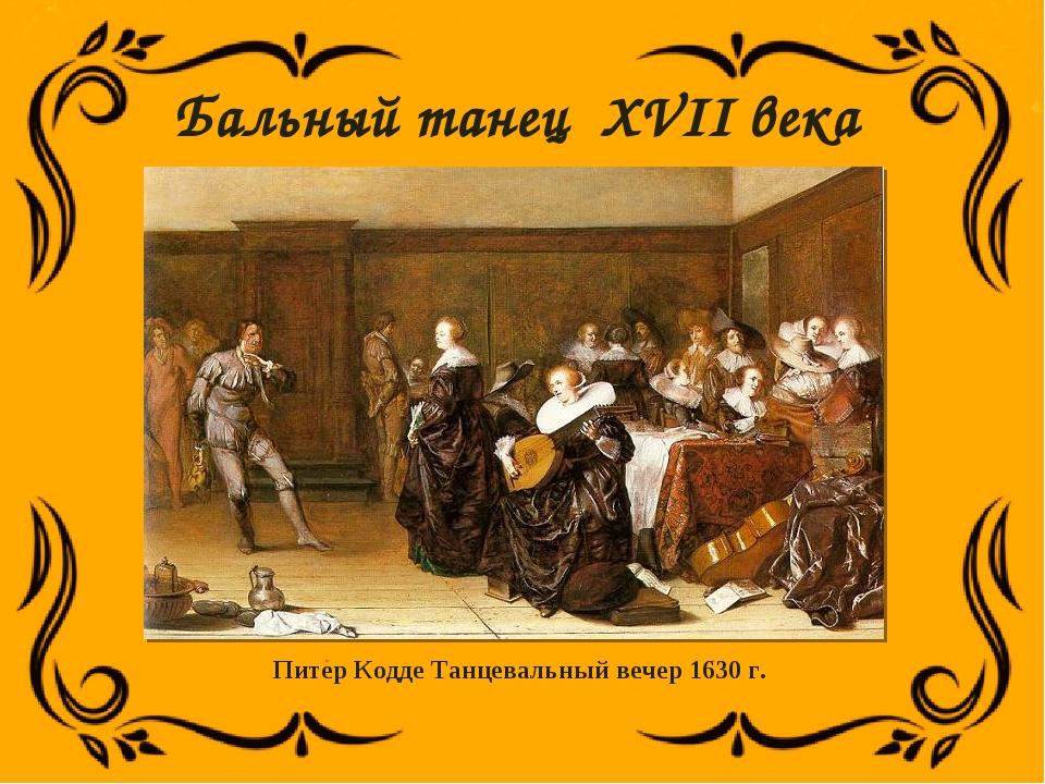 Питер Кодде Танцевальный вечер 1630 г. Бальный танец XVII века