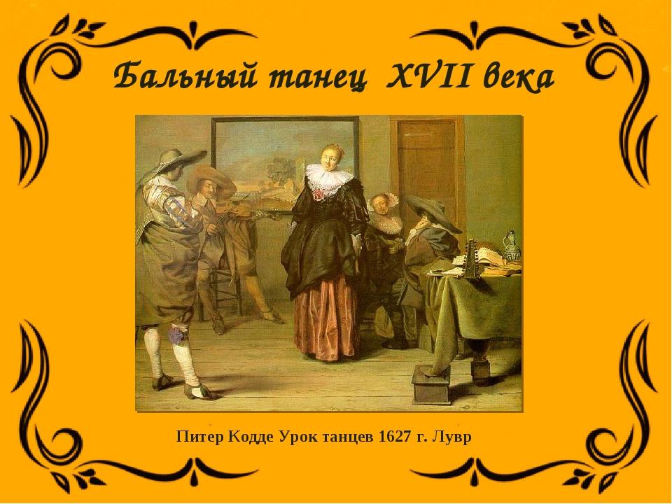 Питер Кодде Урок танцев 1627 г. Лувр Бальный танец XVII века