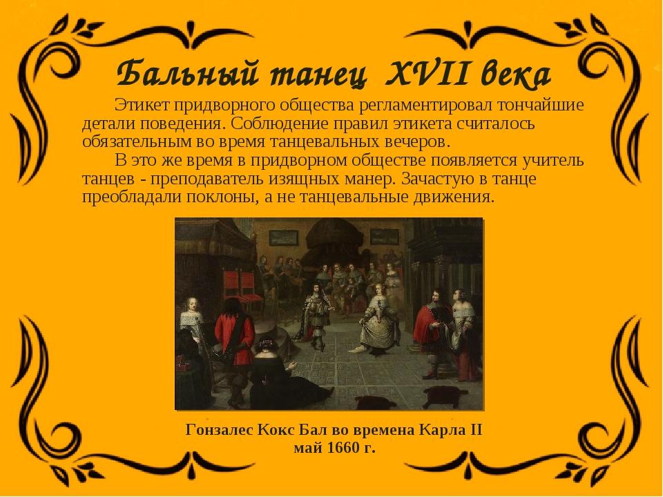 Бальный танец XVII века Этикет придворного общества регламентировал тончайшие...