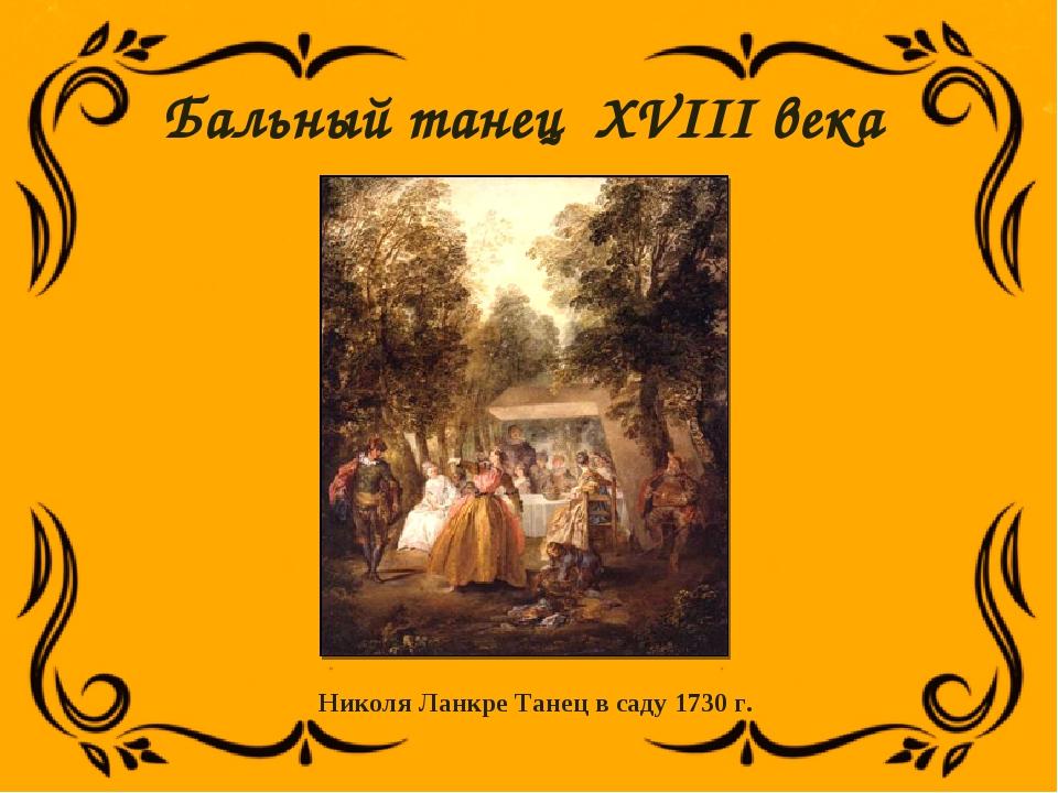 Николя Ланкре Танец в саду 1730 г. Бальный танец XVIII века
