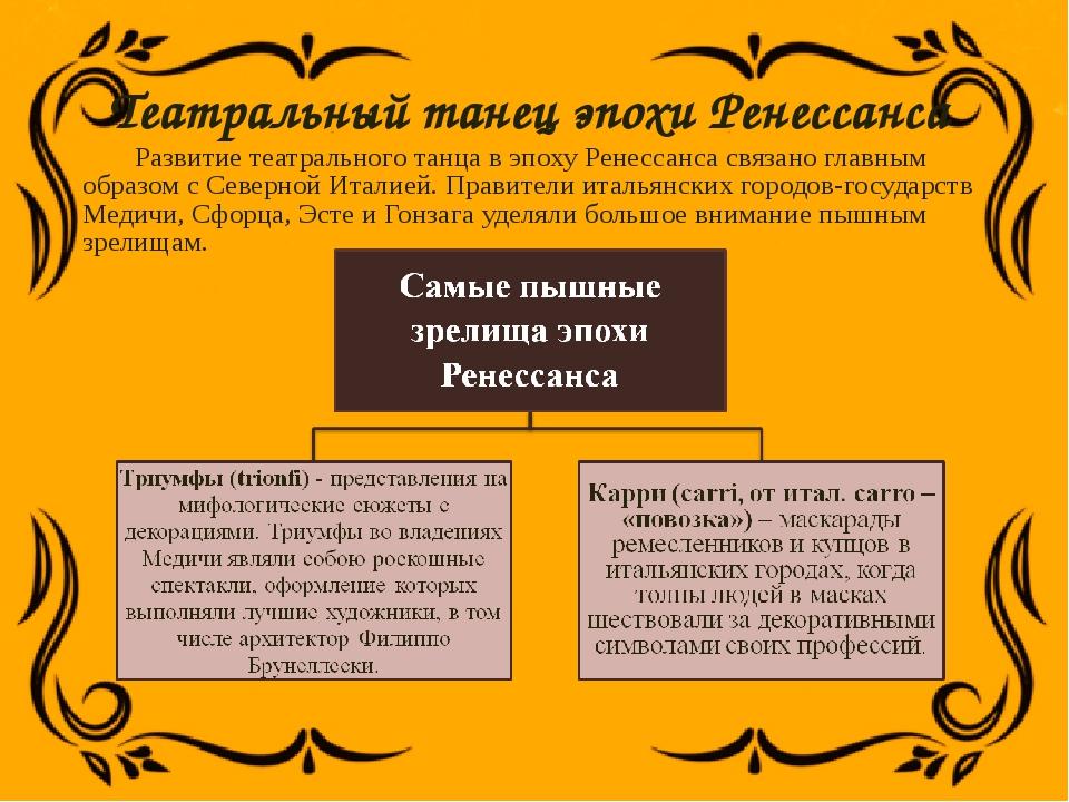 Театральный танец эпохи Ренессанса Развитие театрального танца в эпоху Ренесс...