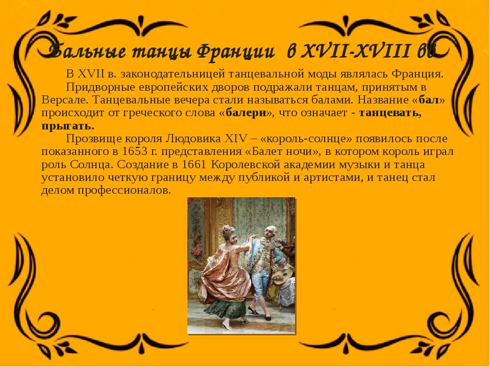 Бальные танцы Франции в XVII-XVIII вв. В XVII в. законодательницей танцевальн...