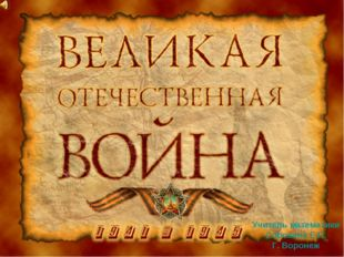 Учитель математики Сорокина Е.П. Г. Воронеж