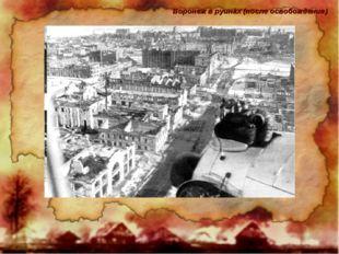 Воронеж в руинах (после освобождения)