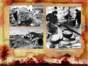 Жизнь во время и после войны Землянка на Плехановском 1948 г. В партизанском