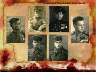 Фронтовые фотографии Воронежцев