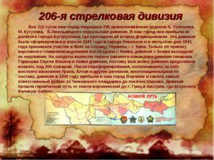 206-я стрелковая дивизия Все 212 суток наш город защищала 206 краснознамённая