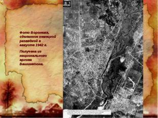 Фото Воронежа, сделанное немецкой разведкой в августе 1942 г. Получена из нац