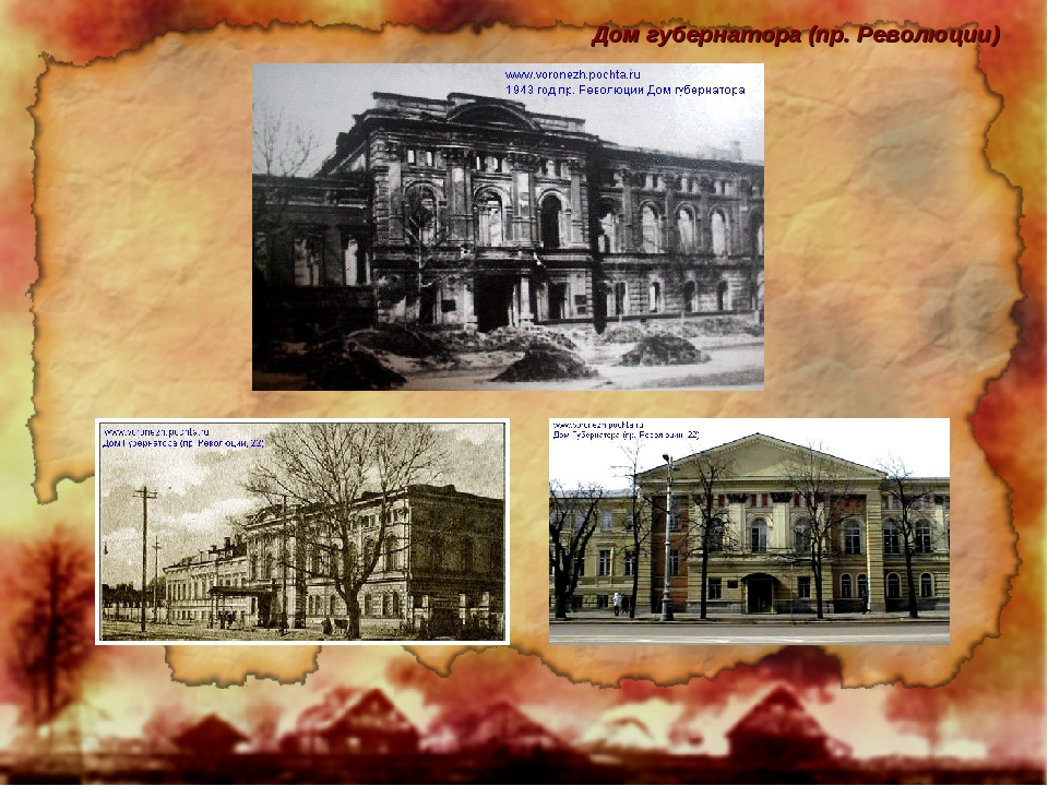 Дом губернатора (пр. Революции)