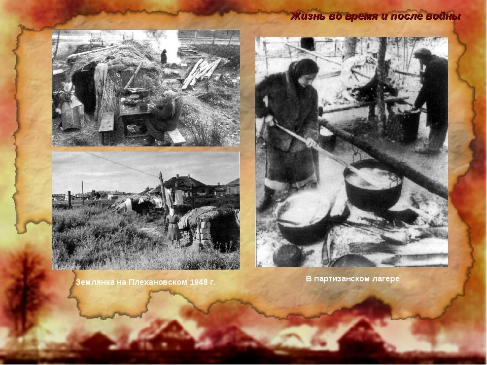 Жизнь во время и после войны Землянка на Плехановском 1948 г. В партизанском...