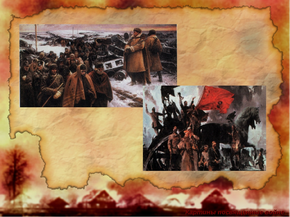 Картины посвященные войне