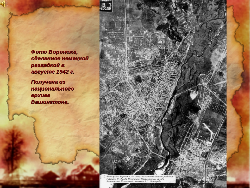 Фото Воронежа, сделанное немецкой разведкой в августе 1942 г. Получена из нац...