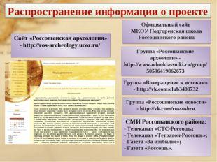 Группа «Россошанские новости» - http://vk.com/rossoshru Распространение инфор