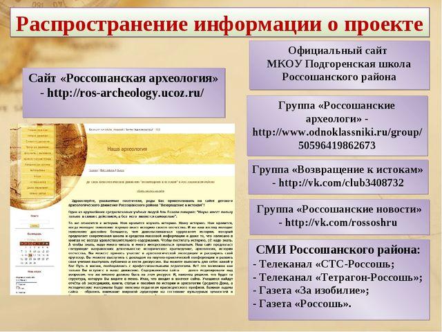 Группа «Россошанские новости» - http://vk.com/rossoshru Распространение инфор...