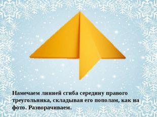 Намечаем линией сгиба середину правого треугольника, складывая его пополам, к