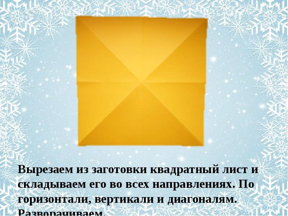 Вырезаем из заготовки квадратный лист и складываем его во всех направлениях....