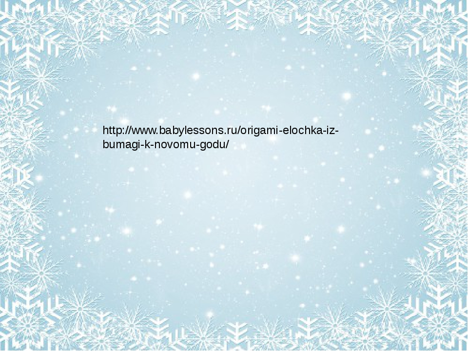 http://www.babylessons.ru/origami-elochka-iz-bumagi-k-novomu-godu/
