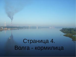 Страница 4. Волга - кормилица