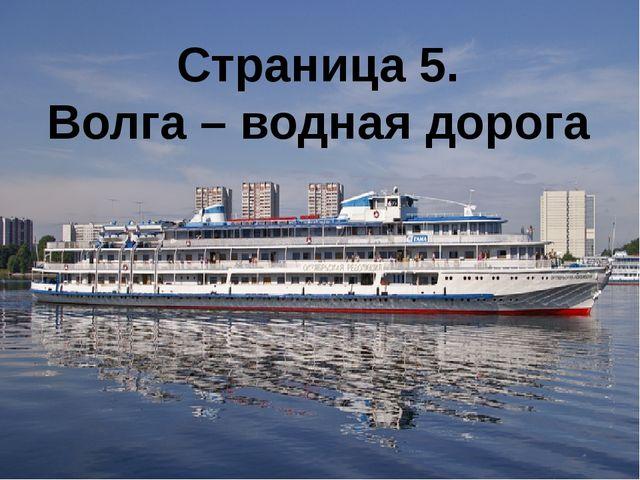 Страница 5. Волга – водная дорога