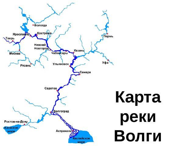 Карта реки Волги
