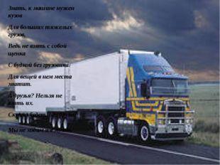 Знать, к машине нужен кузов Для больших тяжелых грузов, Ведь не взять с собой
