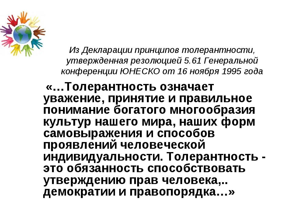Из Декларации принципов толерантности, утвержденная резолюцией 5.61 Генераль...