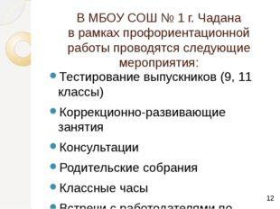 В МБОУ СОШ № 1 г. Чадана в рамках профориентационной работы проводятся следую