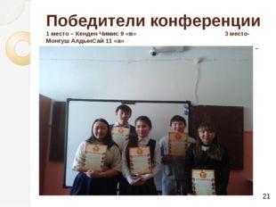 Победители конференции 1 место – Кенден Чимис 9 «в» 3 место-Монгуш АлдынСай 1