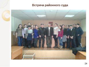 Встреча районного суда