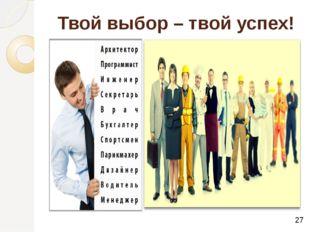 Твой выбор – твой успех!