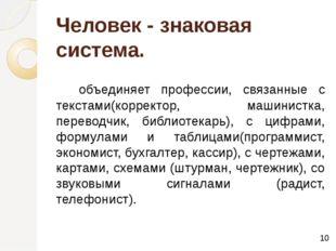 Человек - знаковая система. объединяет профессии, связанные с текстами(коррек