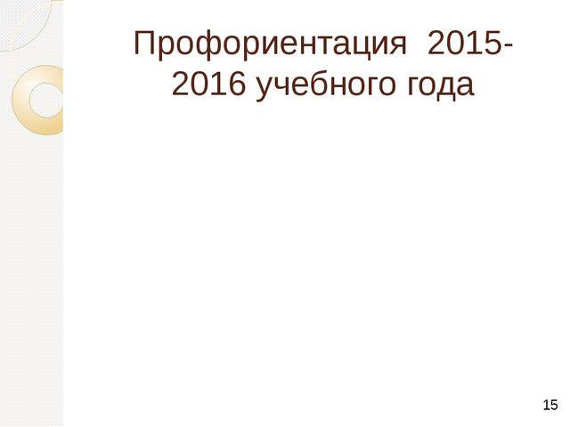 Профориентация 2015-2016 учебного года