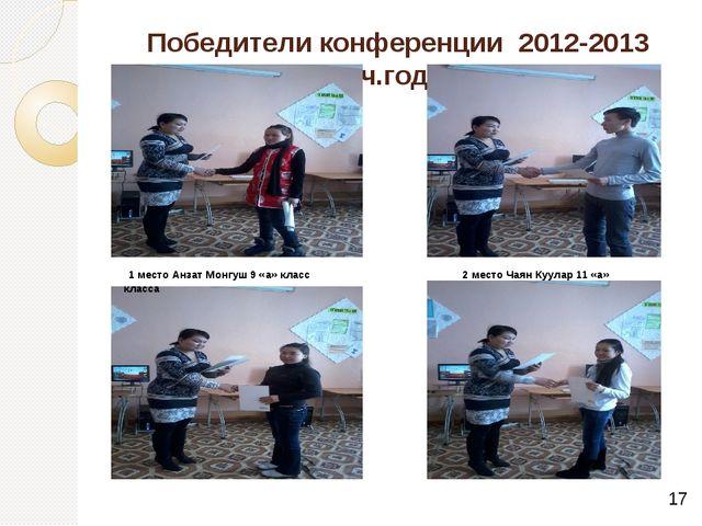 Победители конференции 2012-2013 уч.года. 1 место Анзат Монгуш 9 «а» класс 2...